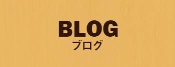 新居お引き渡し式を行いました。 熊本県山鹿市の丘の上工務店。住宅・店舗・オフィスなどの新築・リフォームの施工・設計・監理を行っております。