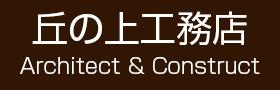 新築について | 熊本県山鹿市の丘の上工務店。住宅・店舗・オフィスなどの新築・リフォームの施工・設計・監理を行っております。
