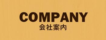 会社案内 | 熊本県山鹿市の丘の上工務店。住宅・店舗・オフィスなどの新築・リフォームの施工・設計・監理を行っております。