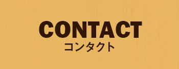 お問い合わせ | 熊本県山鹿市の丘の上工務店。住宅・店舗・オフィスなどの新築・リフォームの施工・設計・監理を行っております。