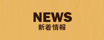 新着情報 | 熊本県山鹿市の丘の上工務店。住宅・店舗・オフィスなどの新築・リフォームの施工・設計・監理を行っております。