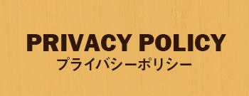 プライバシーポリシー | 熊本県山鹿市の丘の上工務店。住宅・店舗・オフィスなどの新築・リフォームの施工・設計・監理を行っております。
