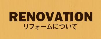 リフォームについて | 熊本県山鹿市の丘の上工務店。住宅・店舗・オフィスなどの新築・リフォームの施工・設計・監理を行っております。