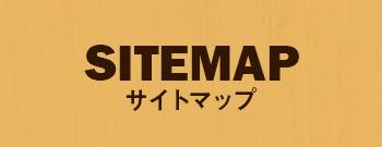 サイトマップ | 熊本県山鹿市の丘の上工務店。住宅・店舗・オフィスなどの新築・リフォームの施工・設計・監理を行っております。