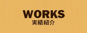 施工事例 | 熊本県山鹿市の丘の上工務店。住宅・店舗・オフィスなどの新築・リフォームの施工・設計・監理を行っております。
